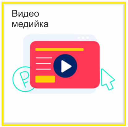 видео реклама на яндекс
